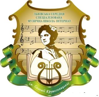 Школа ім.Соломії Крушельницької